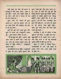 July 1970 Hindi Chandamama magazine page 62