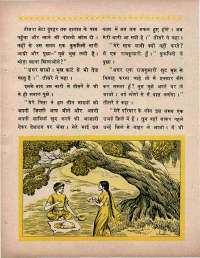 July 1970 Hindi Chandamama magazine page 41
