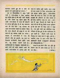 July 1970 Hindi Chandamama magazine page 36