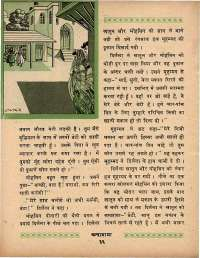 July 1970 Hindi Chandamama magazine page 50