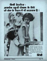 July 1970 Hindi Chandamama magazine page 12
