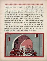 July 1970 Hindi Chandamama magazine page 61