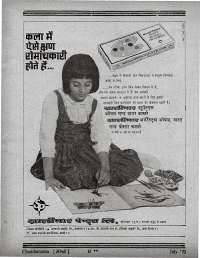 July 1970 Hindi Chandamama magazine page 11