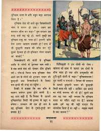 July 1970 Hindi Chandamama magazine page 25