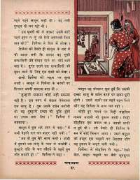 July 1970 Hindi Chandamama magazine page 49
