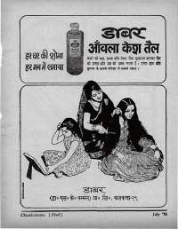 July 1970 Hindi Chandamama magazine page 5