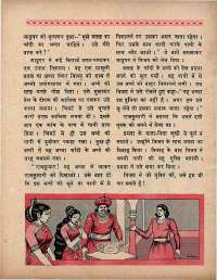 July 1970 Hindi Chandamama magazine page 46