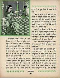 July 1970 Hindi Chandamama magazine page 58