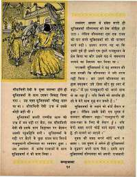 July 1970 Hindi Chandamama magazine page 32