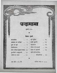 July 1970 Hindi Chandamama magazine page 4
