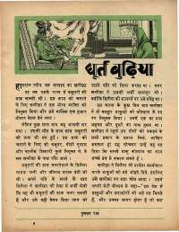 July 1970 Hindi Chandamama magazine page 47