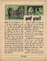 July 1970 Hindi Chandamama magazine page 55