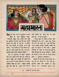 July 1970 Hindi Chandamama magazine page 63