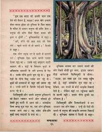 July 1970 Hindi Chandamama magazine page 29