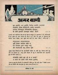 July 1970 Hindi Chandamama magazine page 19