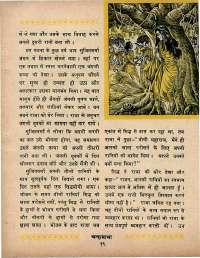 July 1970 Hindi Chandamama magazine page 33