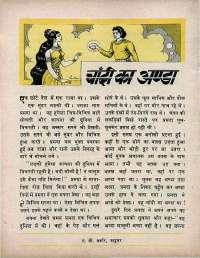 July 1970 Hindi Chandamama magazine page 44