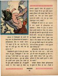 July 1970 Hindi Chandamama magazine page 26