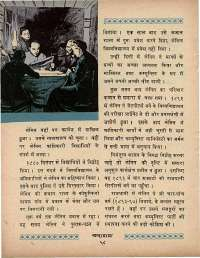 July 1970 Hindi Chandamama magazine page 72