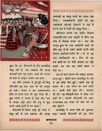 July 1970 Hindi Chandamama magazine page 56