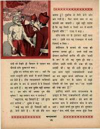 July 1970 Hindi Chandamama magazine page 60