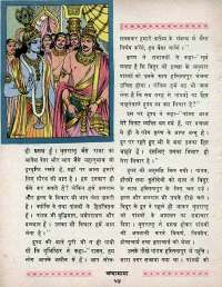 July 1970 Hindi Chandamama magazine page 68