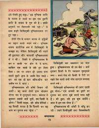 July 1970 Hindi Chandamama magazine page 27
