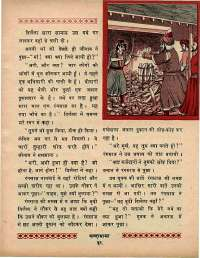 July 1970 Hindi Chandamama magazine page 53
