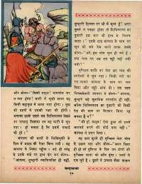 July 1970 Hindi Chandamama magazine page 24