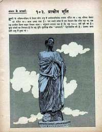 July 1970 Hindi Chandamama magazine page 75