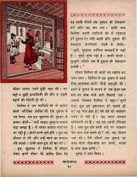 July 1970 Hindi Chandamama magazine page 52