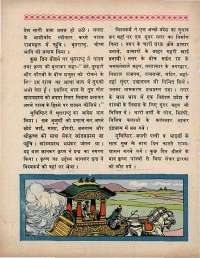 July 1970 Hindi Chandamama magazine page 70