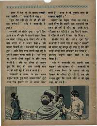 January 1971 Hindi Chandamama magazine page 14