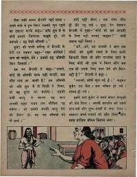 January 1971 Hindi Chandamama magazine page 58