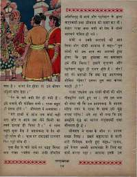 January 1971 Hindi Chandamama magazine page 24