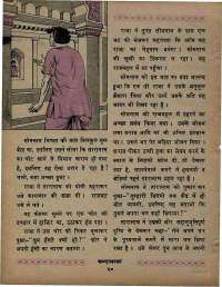 January 1971 Hindi Chandamama magazine page 30