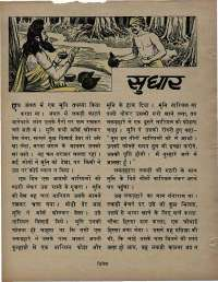 January 1971 Hindi Chandamama magazine page 40