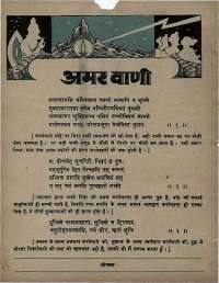 January 1971 Hindi Chandamama magazine page 18