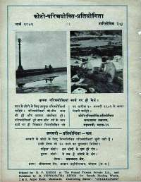 January 1971 Hindi Chandamama magazine page 74