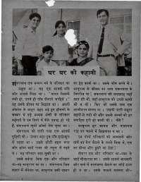 January 1971 Hindi Chandamama magazine page 75