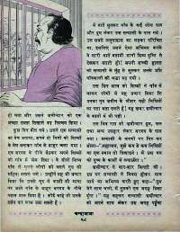 January 1971 Hindi Chandamama magazine page 38