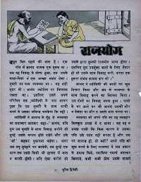 January 1971 Hindi Chandamama magazine page 32
