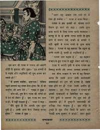 January 1971 Hindi Chandamama magazine page 48