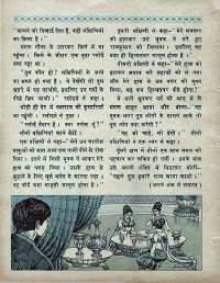 January 1971 Hindi Chandamama magazine page 70