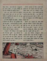 January 1971 Hindi Chandamama magazine page 54