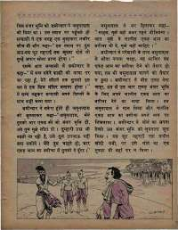 January 1971 Hindi Chandamama magazine page 39