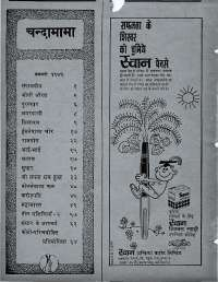 January 1971 Hindi Chandamama magazine page 4