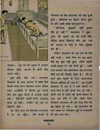 January 1971 Hindi Chandamama magazine page 28