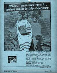January 1971 Hindi Chandamama magazine page 6