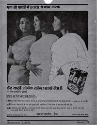 January 1971 Hindi Chandamama magazine page 10